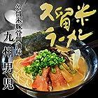 七味フーズ 久留米とんこつ醤油スープ 九州男児(6人前)