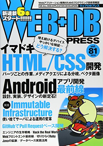 WEB+DB PRESS Vol.81の詳細を見る