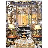 RSVP 第12号 日本で出会うイギリス