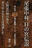 秀吉伝説集成2 尾張中村 日の宮伝説 大坂夏の陣のあと、秀吉のふるさとは消滅した