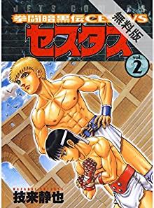 拳闘暗黒伝セスタス【期間限定無料版】 2 (ジェッツコミックス)