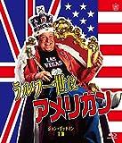 ラルフ一世はアメリカン Blu-ray[Blu-ray/ブルーレイ]