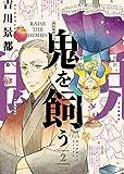 鬼を飼う(2) (ヤングキングコミックス)