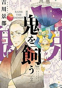 [吉川景都]の鬼を飼う(2) (ヤングキングコミックス)