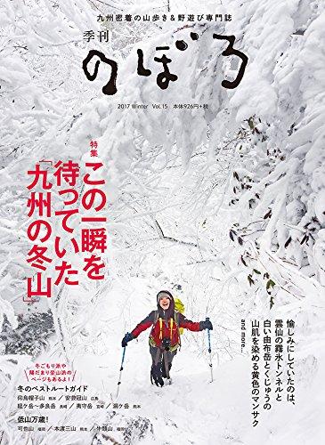 季刊のぼろ Vol.15の詳細を見る