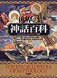 ヴィジュアル版 世界の神話百科―ギリシア・ローマ ケルト 北欧