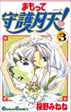 まもって守護月天! (3) (ガンガンコミックス)