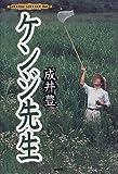 ケンジ先生 (CARAMEL LIBRARY)