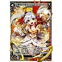 ウィクロス/黄金の巫女 タマヨリヒメ(ルリグコモン)/アンソルブドセレクター