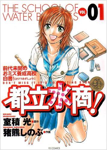都立水商! 01 (ヤングサンデーコミックス)
