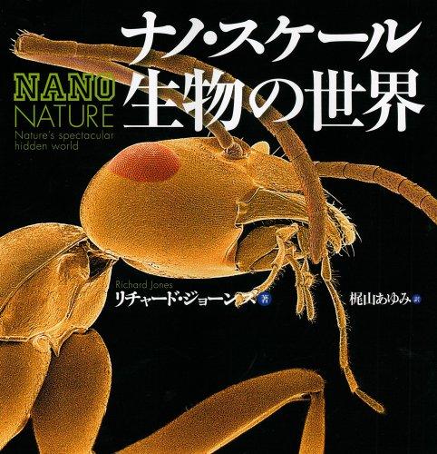 ナノ・スケール 生物の世界の詳細を見る
