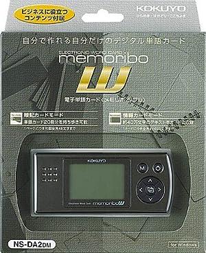 コクヨ 電子単語カード memoribo W メモリボ ダブル NS-DA2DM