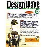 Design Wave MAGAZINE (デザイン ウェーブ マガジン) 2006年 10月号 [雑誌]