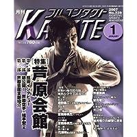 月刊 フルコンタクト KARATE (カラテ) 2007年 01月号 [雑誌]