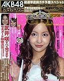 BUBKA (ブブカ) 2011年 07月号 [雑誌]