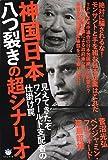 見えてきたぞワンワールド支配者の仕掛け罠 神国日本八つ裂きの超シナリオ 絶対に騙されるな!モンサントと手を組む日本企業はこれだ(超☆はらはら)