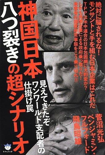 見えてきたぞワンワールド支配者の仕掛け罠 神国日本八つ裂きの超シナリオ 絶対に騙されるな!モンサントと手を組む日本企業はこれだ(超☆はらはら)の詳細を見る