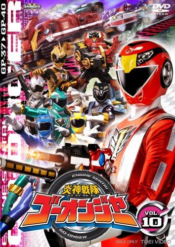 炎神戦隊ゴーオンジャー Vol.10 [DVD]