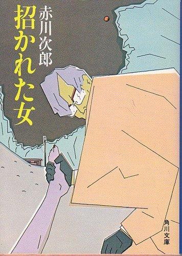 招かれた女 (角川文庫 (5801))の詳細を見る