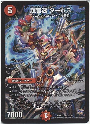 デュエルマスターズ 超音速 ターボ3 スーパーレア / 燃えろドギラゴン!! DMR17 / 革命編 第1章 / シングルカード