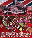 北海道コンサドーレ札幌シーズンレビュー2019 Blu-ray