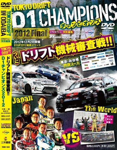 D1GP東京ドリフトインお台場 DVD 2012Final (<DVD>) (<DVD>)