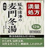 【第2類医薬品】阪本漢法の麦門冬湯顆粒 12包