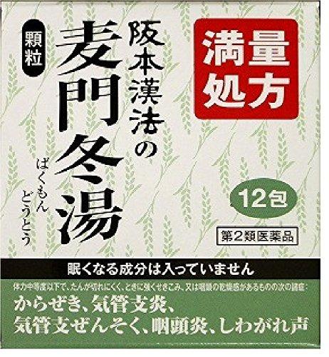 (医薬品画像)阪本漢法の麦門冬湯顆粒