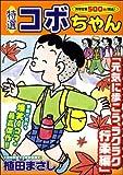 特選コボちゃん 23 (まんがタイムマイパルコミックス)