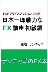 日本一即戦力なFX講座 初級編: FXをプライスアクションで攻略 Kindle版