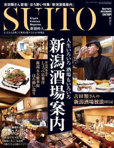 SUITO(新潟粋人)9号