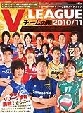 VOLLEYBALL (バレーボール) 増刊 Vリーグ2010―2011チームの顔 2011年 01月号 [雑誌]