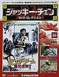 ジャッキーチェンDVD 16号 (サンダーアーム 龍兄虎弟) [分冊百科] (DVD付) (ジャッキーチェンDVDコレクション)