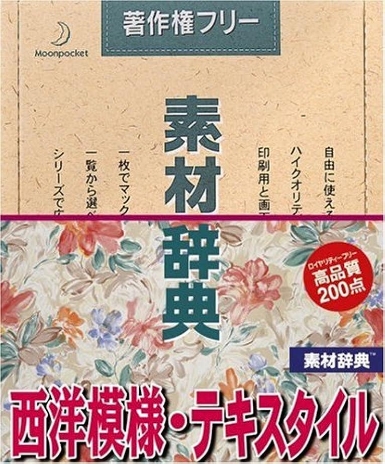 ツールきつく召集する素材辞典 Vol.66 西洋模様?テキスタイル編
