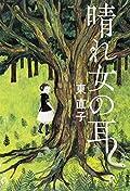 東直子『晴れ女の耳』の表紙画像