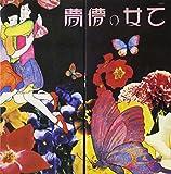 乙女の儚夢 (紙ジャケット仕様)
