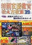 教室ツーウェイ別冊 特別支援教育教え方教室 39号 2013年 11月号