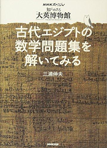 NHKスペシャル「知られざる大英博物館」 古代エジプトの数学問題集を解いてみる