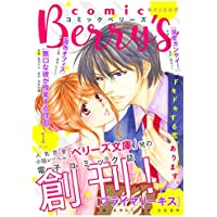 comic Berry's vol.1