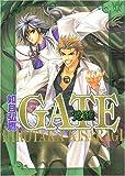 Gate覚醒 (ゼロコミックス)