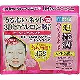 【大容量】肌研(ハダラボ) 極潤 3Dパーフェクトマスク 35枚