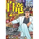 白竜LEGEND 16 (ニチブンコミックス)