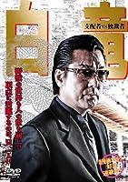 白竜 支配者VS独裁者 [DVD]