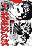 日本国大統領桜坂満太郎 14 (BUNCH COMICS)