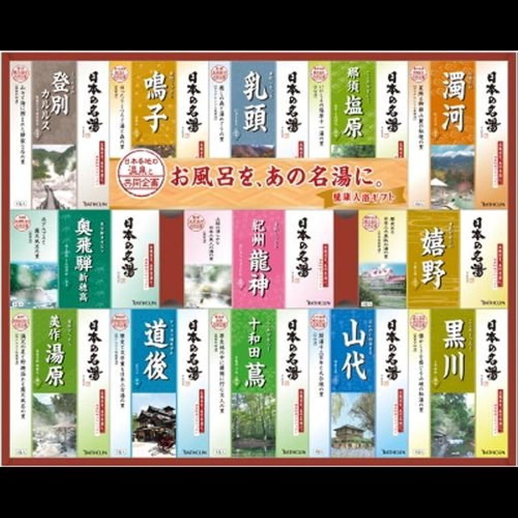 追跡シュガー反応する【まとめ買い】日本の名湯ギフト NMG-50F 30g×50包 ×2セット