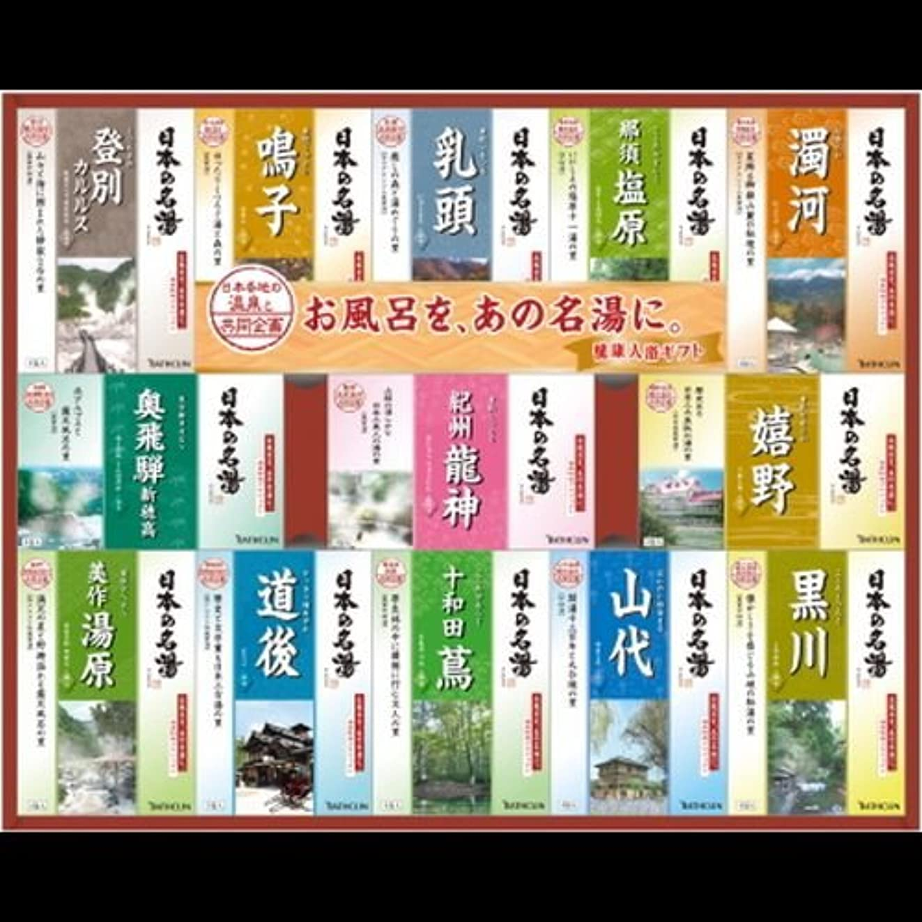 十年バナナ傾斜【まとめ買い】日本の名湯ギフト NMG-50F 30g×50包 ×2セット