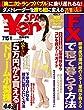 ¥en_SPA! (エン・スパ)2017年夏号7月15日号 (週刊SPA! (スパ)増刊) ¥en_SPA (デジタル雑誌)