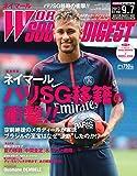 ワールドサッカーダイジェスト 2017年 9/7 号 [雑誌]