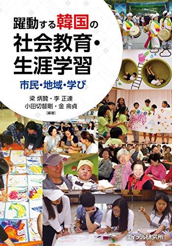 躍動する韓国の社会教育・生涯学習 ―市民・地域・学び