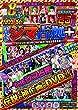 パチンコ必勝ガイド THEシマ占拠+ ~ガイド&オリ術 SPECIAL MIX! 伝説企画復活祭!!~